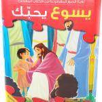 لعبة الصور المقطوعة: يسوع يحبك-0