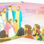 لعبة الصور المقطوعة: يسوع يحبك-1009