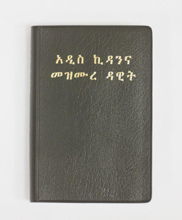 Amharic NT & Psalms-0