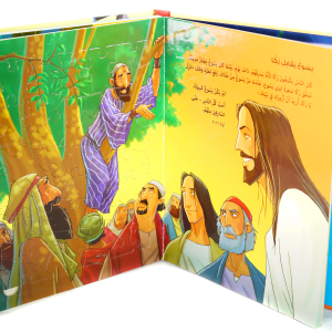 لعبة الصور المقطوعة: حياة يسوع-1014