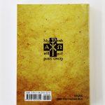 St. Joseph NCV New Testament Vest PO-1111