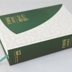 Arabic-English Diglot Bible NON DC edition-1149