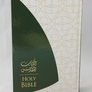 Arabic-English Diglot Bible NON DC edition-0