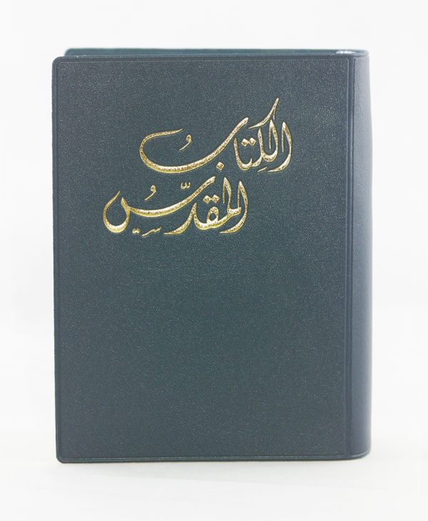 Arabic Bible GNA22 (2 colors available)-1135