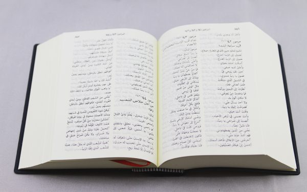 Arabic Bible GNA22 (2 colors available)-1136