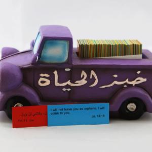 Car - bread of Life (3 colors)-0