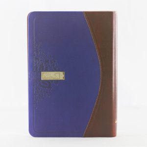 Arabic Bible 45D blue brown-0