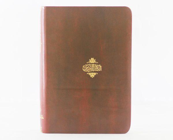 Arabic Bible 45D blue brown-1240