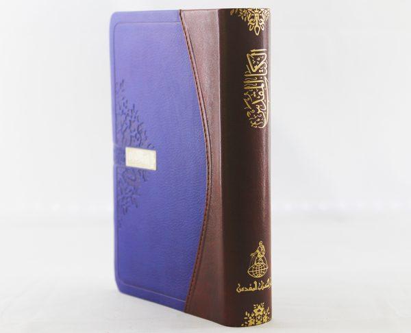 Arabic Bible 45D blue brown-1239