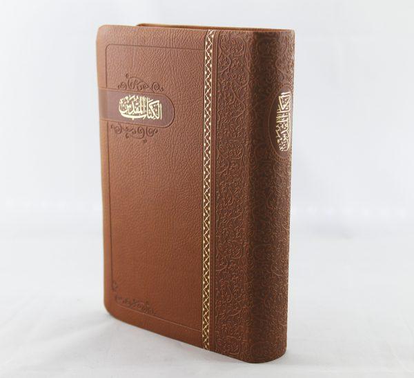 Arabic NVD Bible B45A-1234