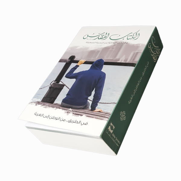 Refugee Bible الكتاب المقدس، في الطريق ... من الوطن الى الغربة with DC-1270