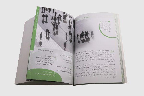 Refugee Bible الكتاب المقدس، في الطريق ... من الوطن الى الغربة with DC-5705