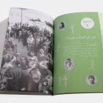 Refugee Bible الكتاب المقدس، في الطريق ... من الوطن الى الغربة with DC-5706