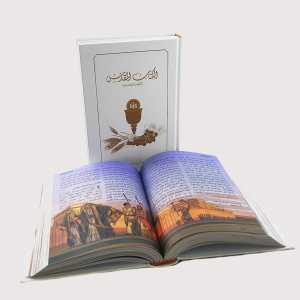 Illustrated First Communion Arabic N.T-0