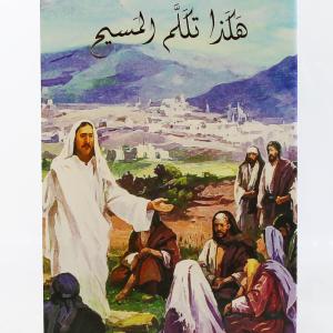 هكذا تكلم المسيح front cover