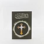 Arabic Bible NVD10 -0