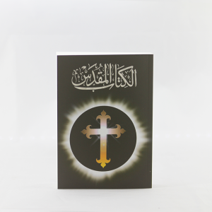 Arabic Bible NVD10 -0