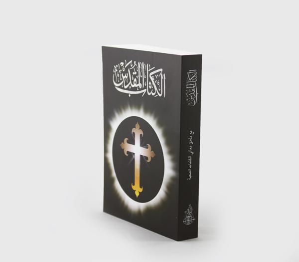 Arabic Bible NVD10 -1302