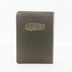 Arabic Bible NVD17-1329