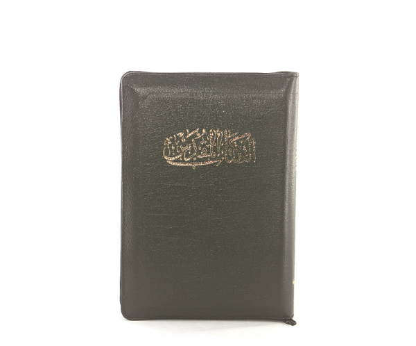 Arabic Bible nvd47zti-1347