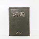 Arabic Bible NVDCR057Z-0