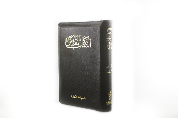 Arabic Bible NVDCR057Z-1361