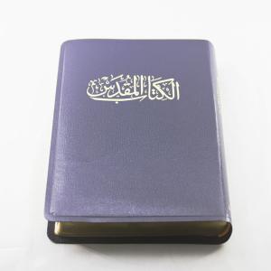 Arabic Bible NVD65TI, blue-0