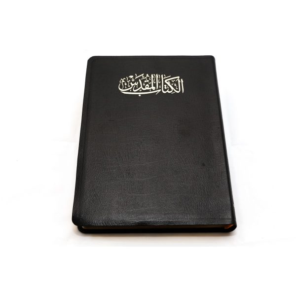 Arabic NVD Bible nvd65zti -0