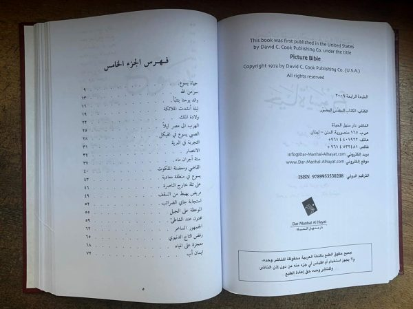 BP 27- ARABIC COMIC BOOK BIBLE TABLE OF CONTENTS NEW TESTMANET