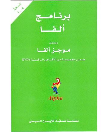 ALPHA COURSE DVD-0