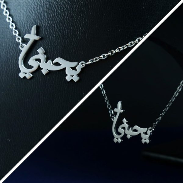HE LOVES ME STAINLESS STEEL NECKLACE ARABIC-0