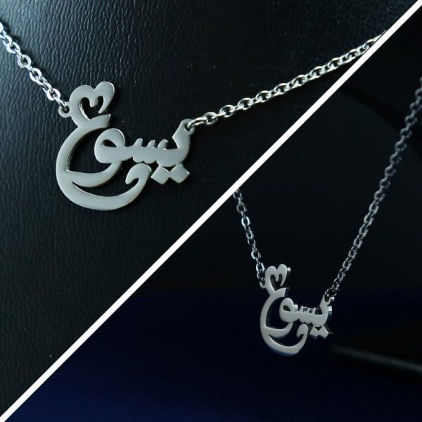 JESUS STAINLESS STEEL NECKLACE ARABIC-0