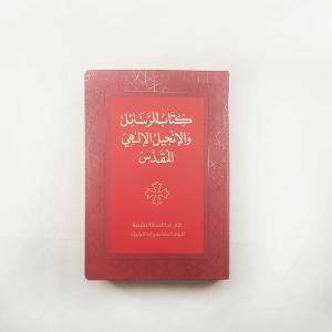 كتاب الرسائل والانجيل الالهي المقدس