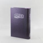 purple nvd13 arabic bible