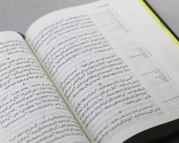 cross reference arabic bible nvdcr053