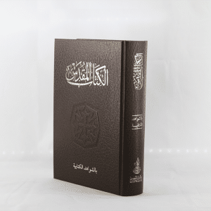 Arabic Bible NVDCR053ATI Brown