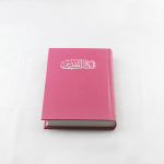 pink arabic bible nvd13