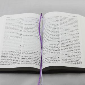 open arabic bible nvd13