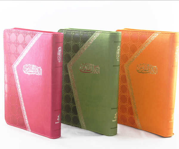 colorful arabic bibles nvd15za