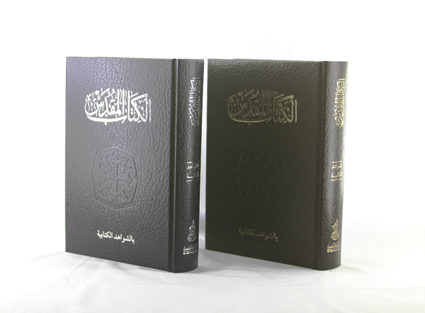 cross reference arabic bible nvdcr053 2 colors