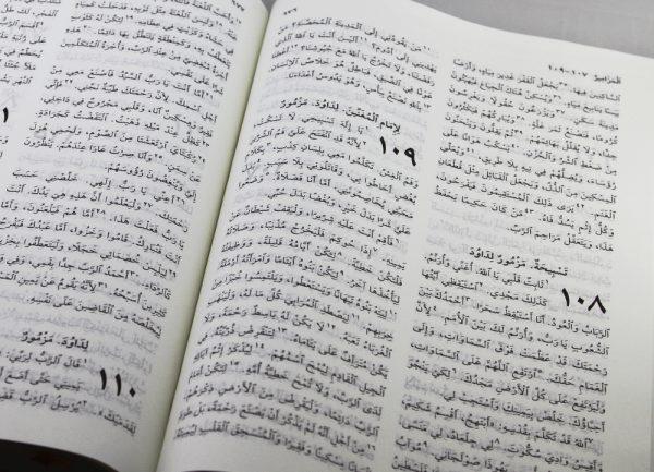 large arabic bible nvd93-1448