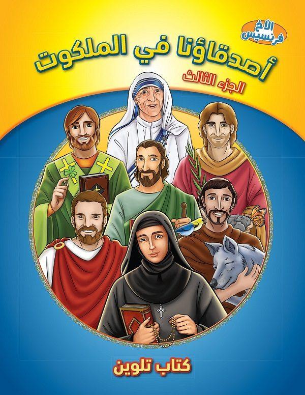 كتاب تلوين أصدقاؤنا في الملكوت - 3-0