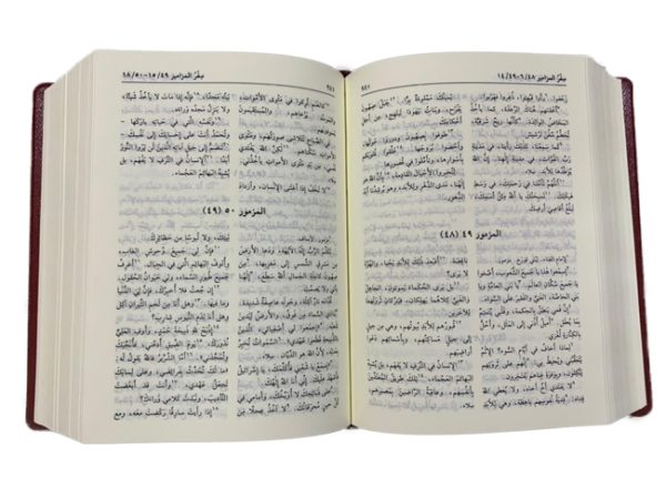 jesuit-pocket-size-arabic-bible