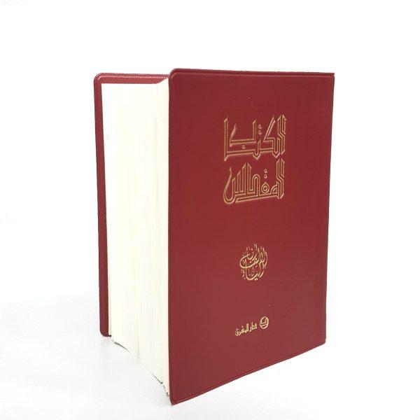 Jesuit Bible pocket size-0