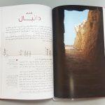 YOUCAT Arabic Bible-5502
