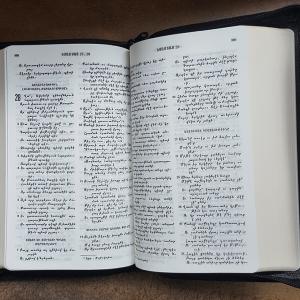 Armenian Bible M47Z-0