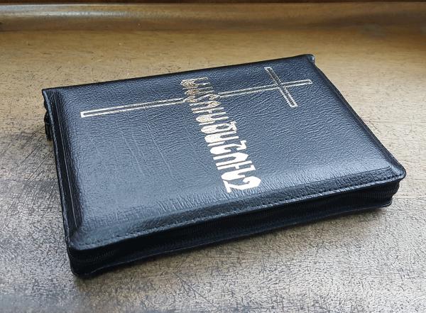 Armenian Bible M47Z-5550