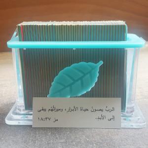 Bread of Life/ English - Arabic-5514