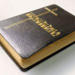 m47_armenian_bible_-600×400