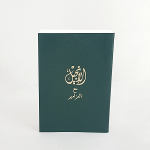 LBI Pocket size Arabic New Testament + Psalms-0